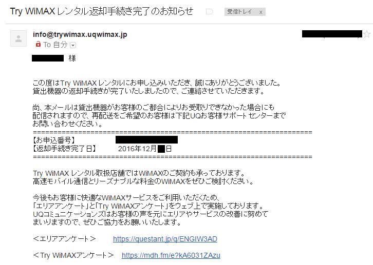 TryWiMAX(トライワイマックス)のレンタル返却手続き完了メール