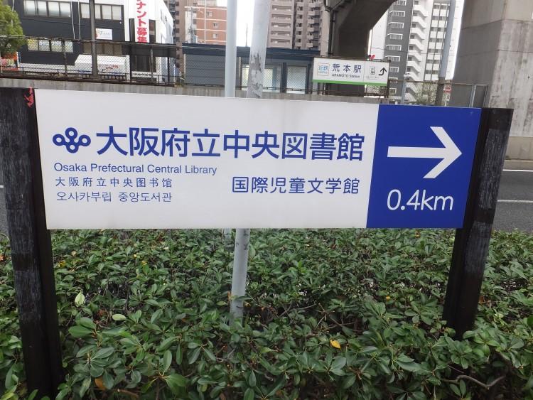 大阪府立中央図書館の看板