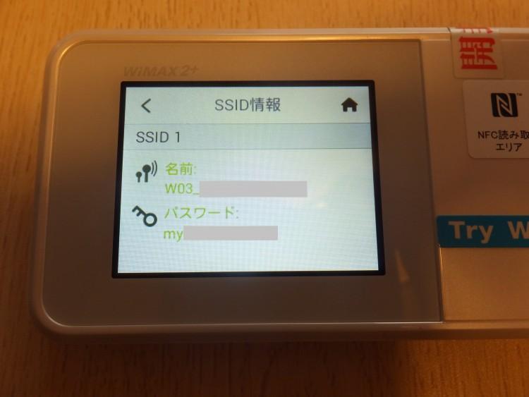 WiMAX(ワイマックス)のSSID情報