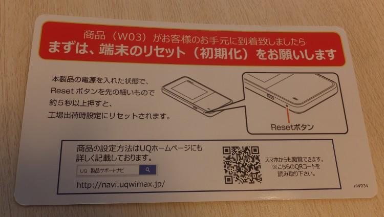 TryWiMAX(トライワイマックス)の初期化カード