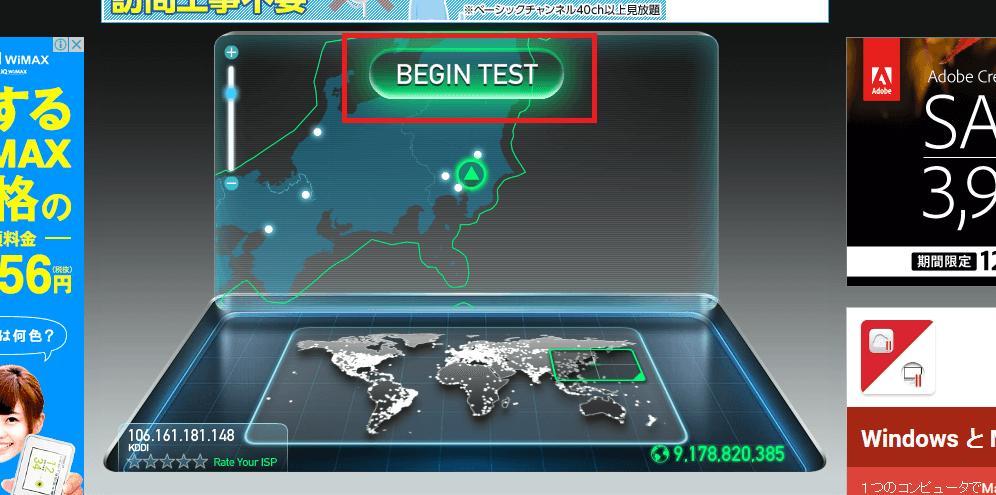 TryWiMAX(トライワイマックス)のスSpeedTest(スピードテスト)