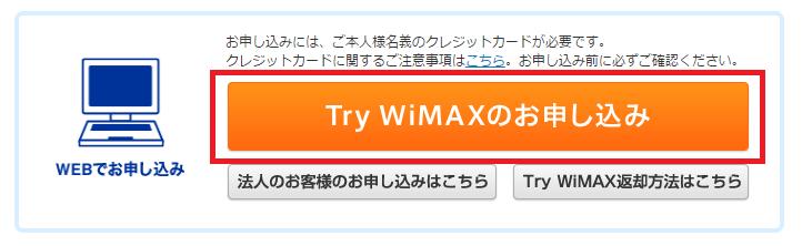 TryWiMAX(トライワイマックス)のお申し込みボタン