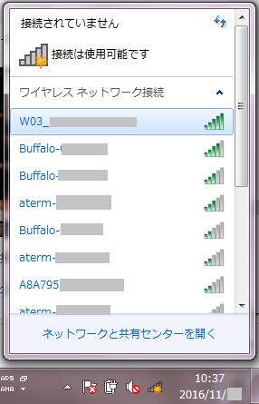 WiMAX(ワイマックス)の無線ネットワーク