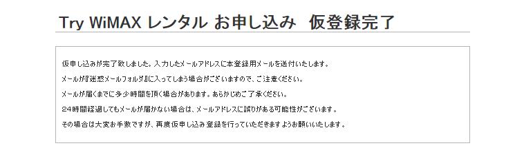 TryWiMAX(トライワイマックス)の仮登録完了