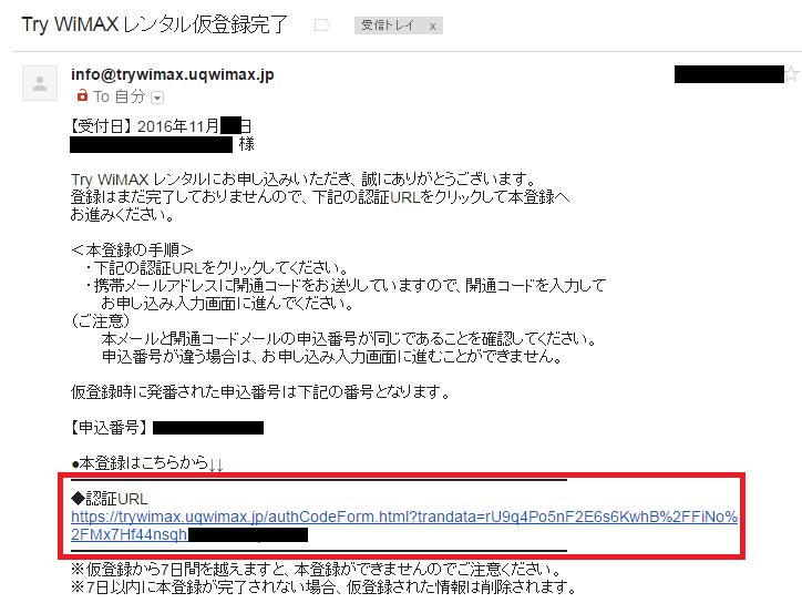 TryWiMAX(トライワイマックス)のレンタル仮登録完了メール