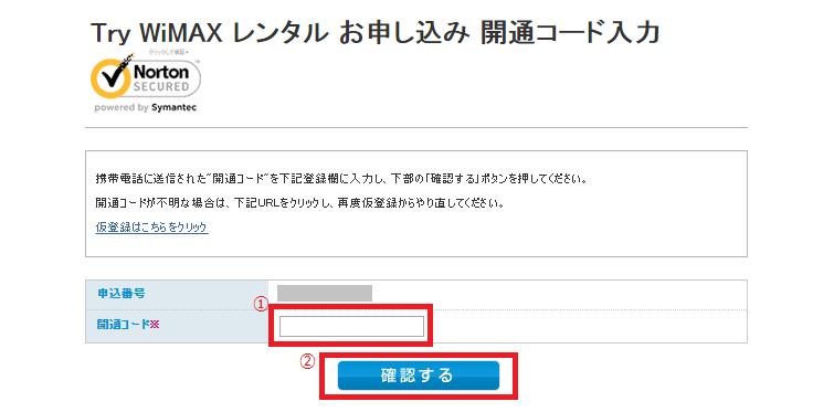 TryWiMAX(トライワイマックス)の開通コード入力