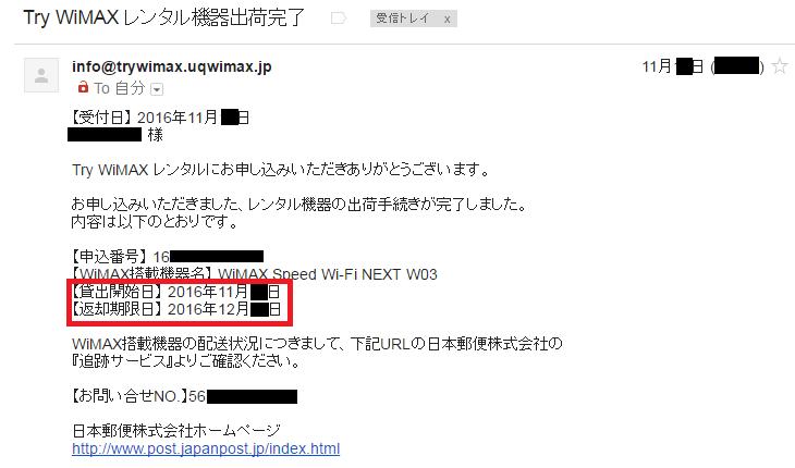 TryWiMAX(トライワイマックス)のレンタル機器出荷完了メール