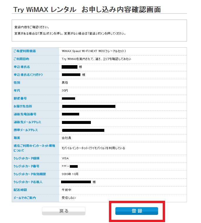 TryWiMAX(トライワイマックス)のお申し込み内容確認画面