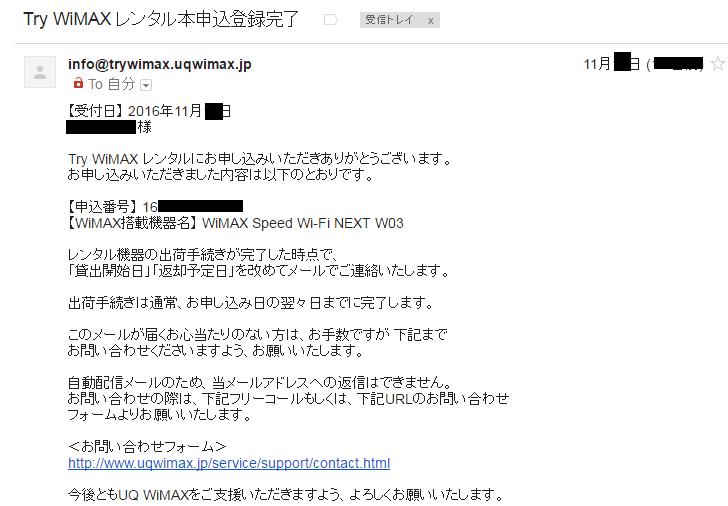 TryWiMAX(トライワイマックス)のレンタル本申込登録完了