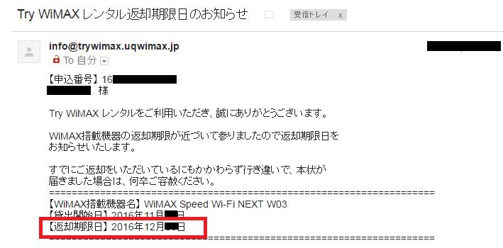 TryWiMAX(トライワイマックス)のレンタル返却期限日のお知らせ
