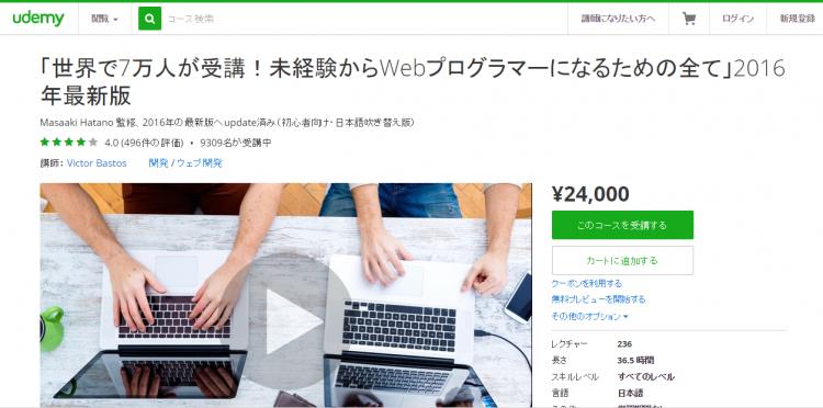 「世界で7万人が受講!未経験からWebプログラマーになるための全て」