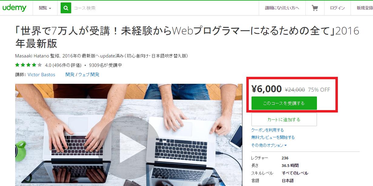 世界で7万人が受講!未経験からWebプログラマーになるための全て75%オフ