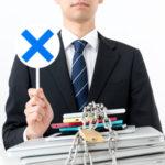 危ないベンチャー企業3つの特徴とは? 優良ベンチャーに転職する方法