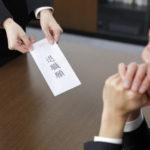 退職交渉を難航させない3つのポイントと辞意を伝えるベストタイミング・順番